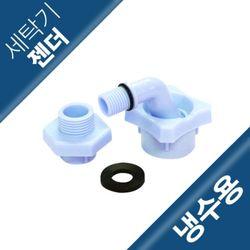 녹물아웃(녹물 염소 제거)필터 - 세탁기젠더 냉수젠더