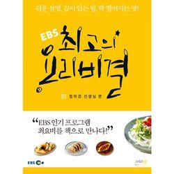 EBS 최/고의 요리비결 1