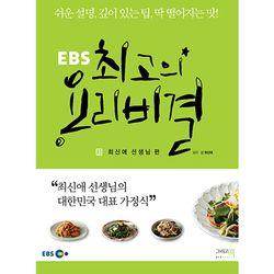 EBS 최/고의 요리비결 3