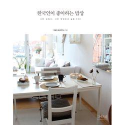 한국인이 좋아하는 밥상