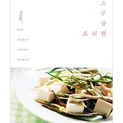 스무살 요리법