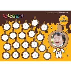 달달한 초코 칭찬모으기판+칭찬스티커