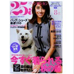 [일본]25Ans (정기간행물)년12회-주얼리/공예