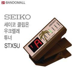 세이코 SEIKO 클립튜너 우크렐레튜너 STX5U