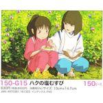 [센과치히로의행방불명] 퍼즐 150-G15 하쿠의 주먹밥 (161323)