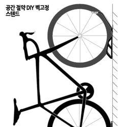 자전거 벽면 거치대 - 이베라