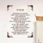 ijs076-주기도문 한글앤영문선택형 (코너단조)