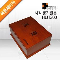 육형제바둑 [원목 장기알통(HJJT300)]