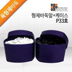 육형제바둑 [형제33호P(HJBO33P) 케이스포함]