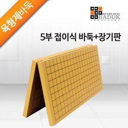육형제바둑 [접이식 5부바둑판]