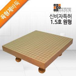 육형제바둑 신비자특허1.5호원형