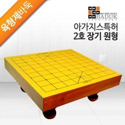 육형제바둑 [아가지스특허2호 장기 원형]