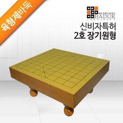 육형제바둑 [신비자특허2호장기원형]