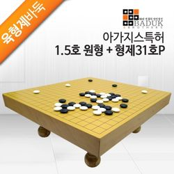 육형제바둑 (아가지스특허1.5호원형+형제31호P)