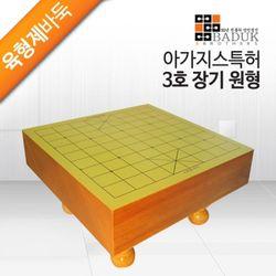 육형제바둑 [아가지스특허3호 장기 원형]