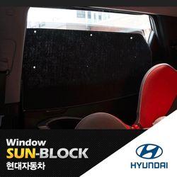 카킹 윈도우 썬블럭 현대자동차 전용 햇볕 햇빛가리개