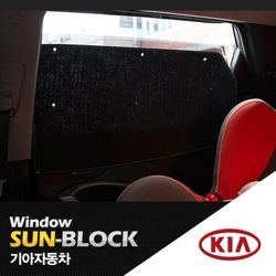 카킹 윈도우 썬블럭 기아자동차 전용 햇볕 햇빛가리개