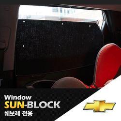 카킹 윈도우 썬블럭 쉐보레 전용 햇볕 햇빛가리개