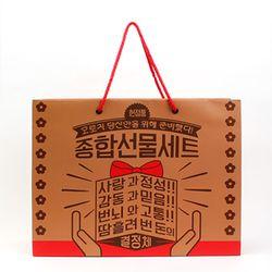 반8 종합선물세트L 종이쇼핑백