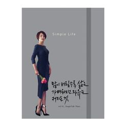 [만년]Simple Life Diary by Mina Sohn