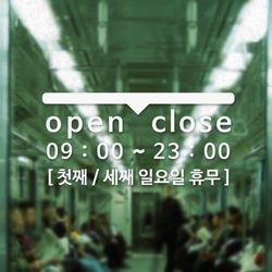 [주문제작]영업시간안내(OPEN & CLOSE) NO 003 R Size