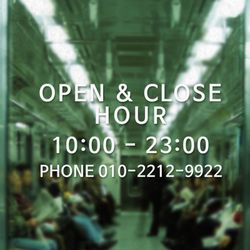 [주문제작]영업시간안내(OPEN & CLOSE) NO 004 R Size