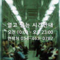 [주문제작]영업시간안내(OPEN & CLOSE) NO 009 R Size