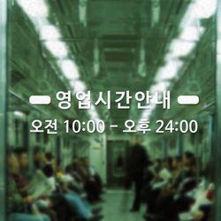 [주문제작]영업시간안내(OPEN & CLOSE) NO 010 R Size