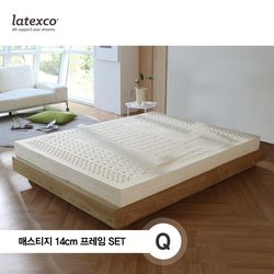 LATEXCO 라텍스매트리스 14cm 퀸+프레임