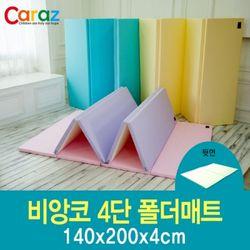 비앙코 놀이방 폴더매트 4단 (140x200x4cm)