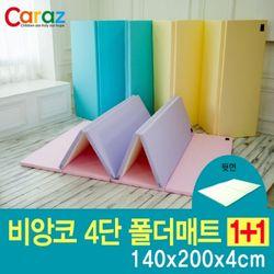 [2개SET] 비앙코 놀이방 폴더매트 4단(140x200x4cm)