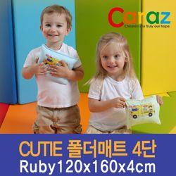4단큐티 루비가넷 놀이방 폴더매트 (120x160x4cm)