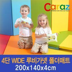 4단와이드 루비가넷 놀이방 폴더매트 (140x200x4cm)