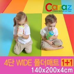 [2개SET] 카라즈 4단 와이드 폴더매트 (140x200x4cm)