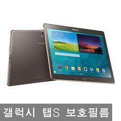 모디슨 삼성 갤럭시탭S 10.5 [SM-T800]  강화보호필름