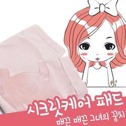 [꿈치패드]팔꿈치 케어 패드