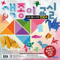 색종이 교실(단면 색종이 20색 100매)
