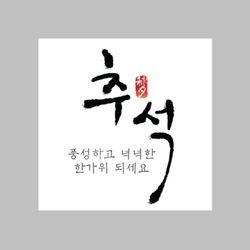 추석서체 사각-화이트(10매)스티커라벨
