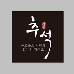추석서체 사각라벨-블랙(10매)스티커라벨
