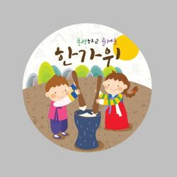 추석 라벨-떡방아 (10매)스티커라벨