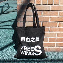 허니브레인 - 자유의날개 漢文(BLACK)