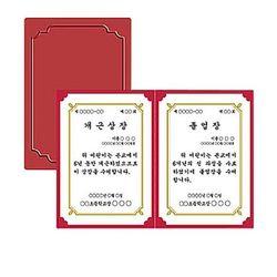 [126234]종이상장케이스(350gA410개진홍색끼움식우진)