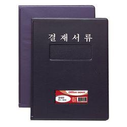 [106916]결재판(창문유 청색 OfficeDEPOT)