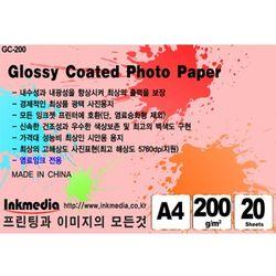 잉크젯 포토용지 인화지 광택 200g A4 20매