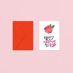 어버이날 카네이션 캘리그라피 엽서+봉투 (엄마)