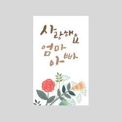 사랑엄마아빠화이트사각 (10매) 스티커 라벨
