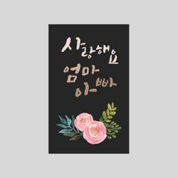 사랑해요 엄마아빠블랙사각 (10매) 스티커 라벨
