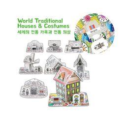 [컬러링 3D PUZZLE] 세계의 전통 가옥과 전통 의상