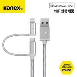 카넥스 라이트닝 마이크로 USB 커넥터 애플 정식 인증