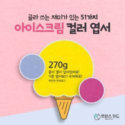 [앳원스] 캘리그라피 컬러엽서 아이스크림엽서 (51종)